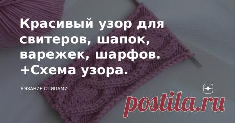 Красивый узор для свитеров, шапок, варежек, шарфов. +Схема узора.