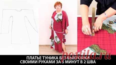 Платье туника без выкройки своими руками  за 5 минут в 2 шва