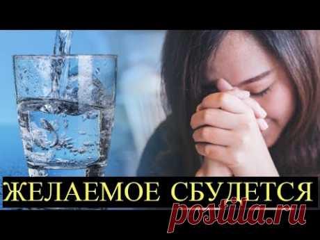 Утренний ритуал Везения, притягивающий Удачу на весь День! Мощный заговор на Воду! - YouTube