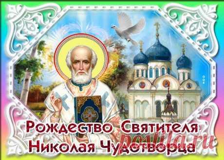 Картинки с Рождеством Святого Николая Чудотворца | ТОП Картинки