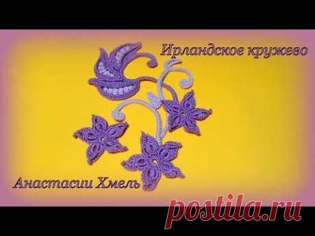 Цветок маленький лиловый аромат Ирландское кружево Irish lace