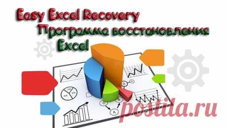 Easy Excel Recovery - Программа восстановления Excel - Скачать торрент бесплатно 2019