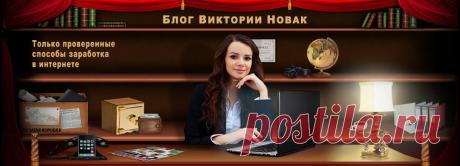 Блог Виктории Новак