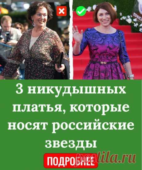 3 никудышных платья, которые носят российские звезды