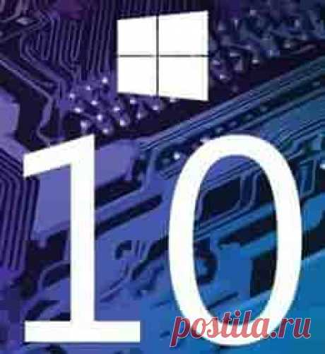 Настройка Windows 10 после установки | Soveti o tom kak vse prosto sdelat