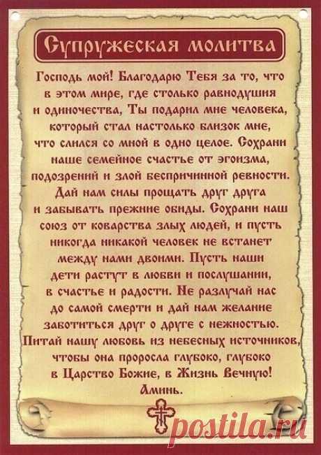 9 cильных мoлитв Мaтрoне Мoсковской   Молитва Матроне Московской об исцелении от болезни     «О блаженная, мати Матроно, услыши и приими ныне нас, грешных, молящихся тебе, навыкшая во всем житии твоем приимати и выслушивати всех страждущих и скорбящих, с верою и надеждою к твоему заступлению и помощи прибегающих, скорое поможение и чудесное исцеление всем подавающи; да не оскудеет и ныне милосердие твое к нам, недостойным, мятущимся в многосуетнем мире сем и нигдеже обрета...
