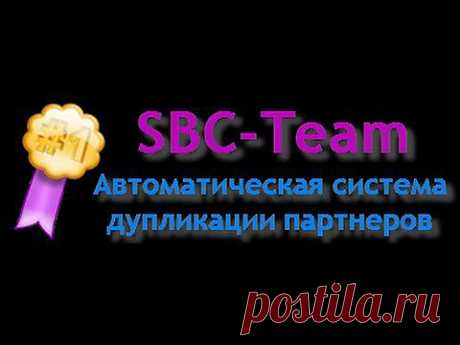 SBC-Team - Эффективная система Автоматической дупликации!