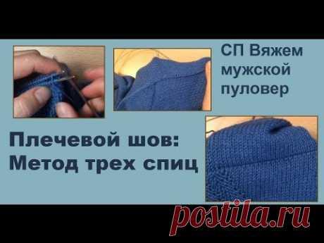 El método de tres rayos - como por una operación cerrar y coser los hombros de los productos tejidos