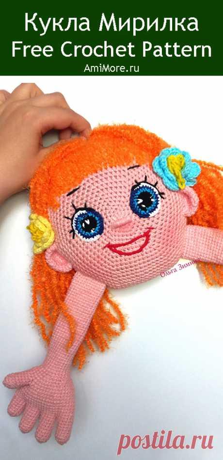 PDF Кукла Мирилка крючком. FREE crochet pattern; Аmigurumi doll patterns. Амигуруми схемы и описания на русском. Вязаные игрушки и поделки своими руками #amimore - кукла, куколка, девочка.