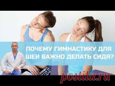 Когда гимнастику для шеи можно делать стоя, чтобы не навредить себе?
