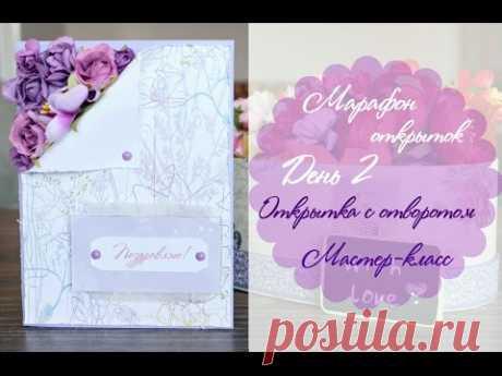 Скрапим со мной♥ Мастер-класс : Открытка к 8 марта с отворотом и цветами!