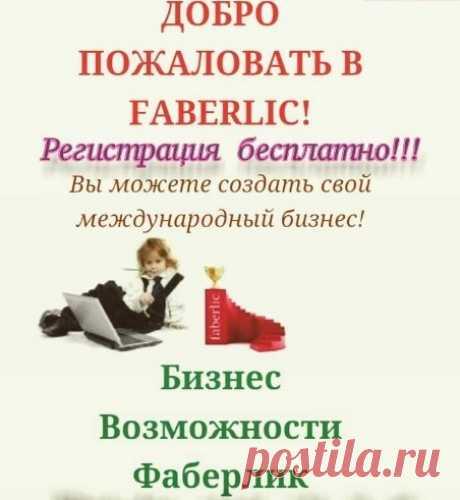 Бизнес с Faberlic можно начинать в любом возрасте! Faberlic открыт для всех! И не важно где Вы живёте. Вы можете пользоваться продукцией Faberlic по цене склада,можете продолжать трудиться на основном месте работы и получать дополнительный доход в компании Faberlic или посвятить все свое время бизнесу и обучению. Маркетинг-план Faberlic дает Вам три возможности получения дохода: · ✔ Немедленная торговая прибыль от продаж  · ✔ Доход от созданной Вами группы Консультантов · ✔ Авторский гонорар
