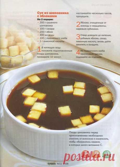 Суп из шиповника с яблоками