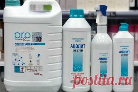 Анолит (средство для дезинфекции): инструкция по применению, отзывы, цена, состав, как разводить, использование для рук