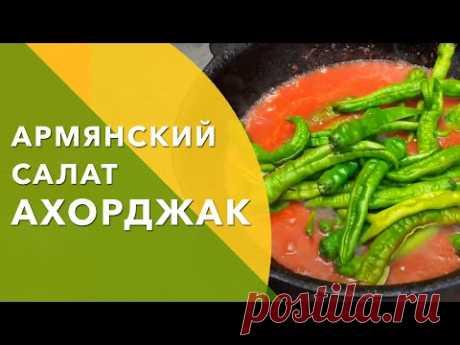 Готовим Армянский салат Ахорджак на зиму (аппетит) \ Выпуск #21