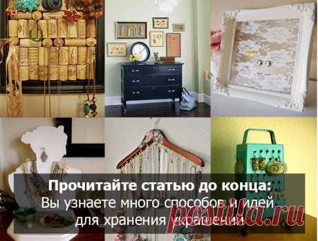 Хранение бижутерии своими руками: 23 + фото и идеи
