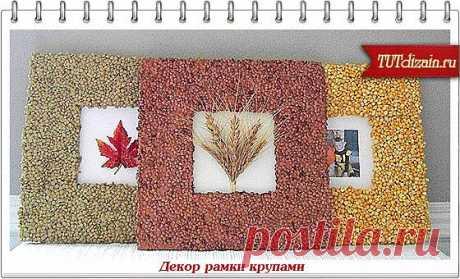 Осенней декор рамки крупами + Фото » Дизайн & Декор своими руками
