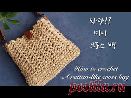 [ENG](코바늘 가방)라탄느낌 미니크로스 백(초보용)/How to crochet a rattan-like mini cross bag (for beginner)