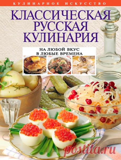 Левашева Е. - Классическая русская кулинария (2012) PDF скачать торрентом без регистрации