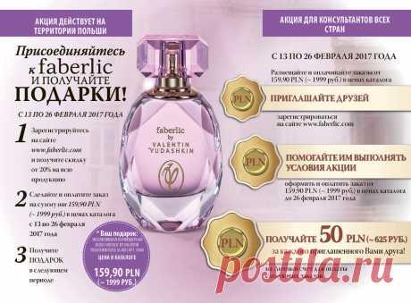 Ваш международный бизнес в Польше! | Faberlic