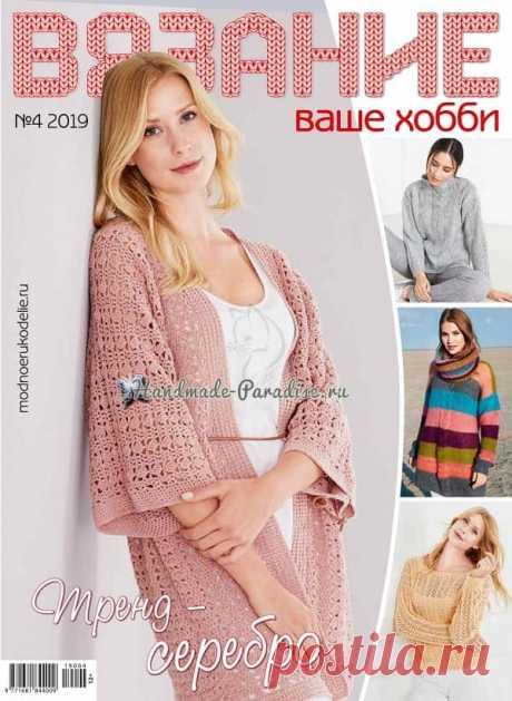 Журнал Вязание - ваше хобби. 4 - 2019
