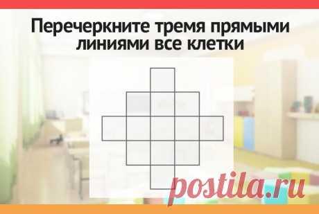 Перечеркните тремя прямыми линиями все клетки