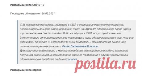 Коронавирус COVID-19 - Информация | Посольство и консульства США в Российской Федерации