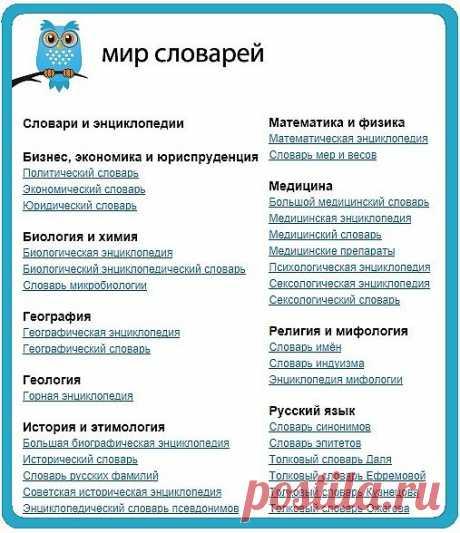 Большой Сборник Словарей..