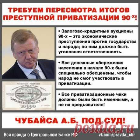 Вся правда о Центральном Банке РФ
