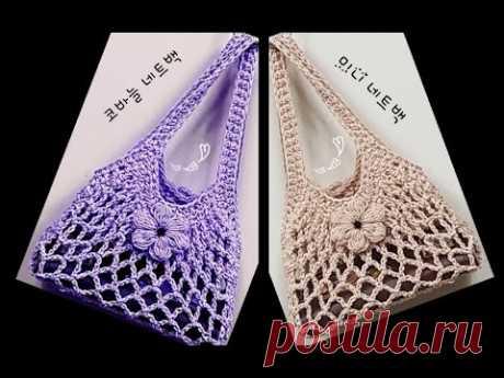 코바늘  미니 네트백 뜨기(crochet knitting mini net bag)