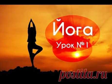 El yoga para los principiantes, para el adelgazamiento. El curso eficaz. El vídeo la lección №1.