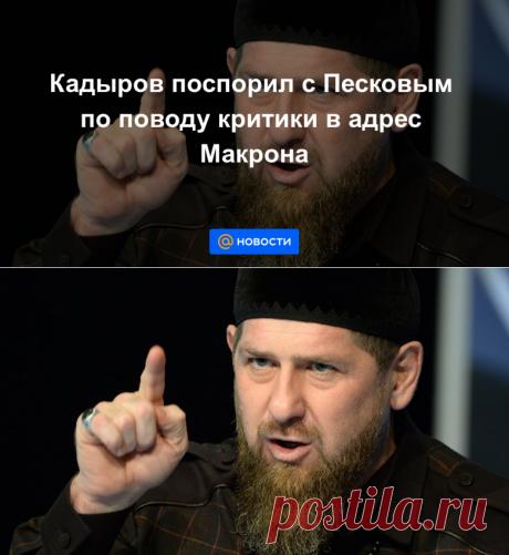 Кадыров поспорил с Песковым по поводу критики в адрес Макрона - Новости Mail.ru