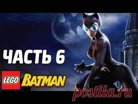 LEGO Batman Прохождение - Часть 6 - ЖЕНЩИНА-КОШКА