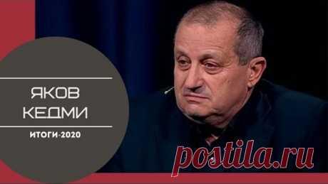 Яков Кедми. Итоги 2020 года. Полная версия интервью_16-12-20