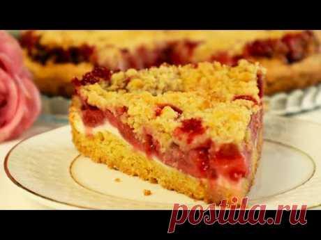 До чего же Вкусный Этот Насыпной Пирог! Очень Простой Быстрый Пирог с ягодой