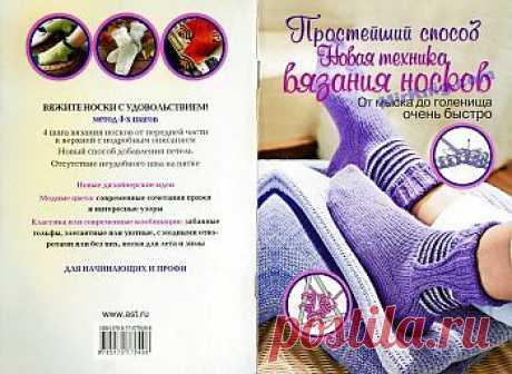 Простейший способ. Новая техника вязания носков 2013.
