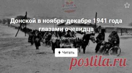 Донской в ноябре-декабре 1941 года глазами очевидца