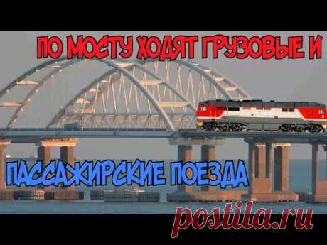 Крымский мост(12.04.2020)По мосту ГОНЯЮТ пассажирские и ГРУЗОВЫЕ поезда.Карантин на мосту в действии