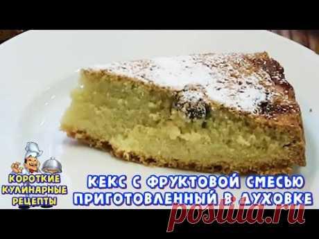 Кекс приготовленный в духовке с фруктовой смесью. Короткий видео рецепт - YouTube