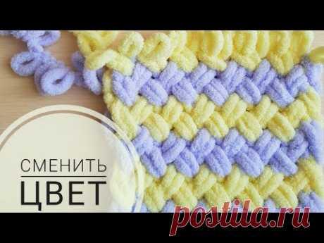 Сменить цвет при вязании из Alize PUFFY (3 способа) - YouTube