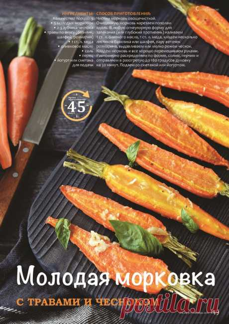 Молодая морковка с травами и чесноком