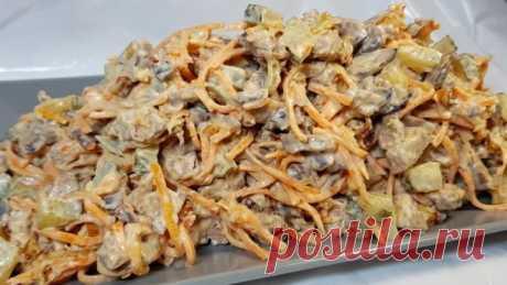 Всего 4 ингредиента, но как же вкусно...Попробуйте, и вам он обязательно понравится! Простой в приготовлении и очень вкусный салат.  Ингредиенты:   400 грамм куриной печени  2 средние луковицы  100 грамм морковки по-корейски  2 — 3 шт. соленых огурца  майонез для заправки салата  Подробное приготовление салата смотрите в видео ниже:       Приятного аппетита! Ис