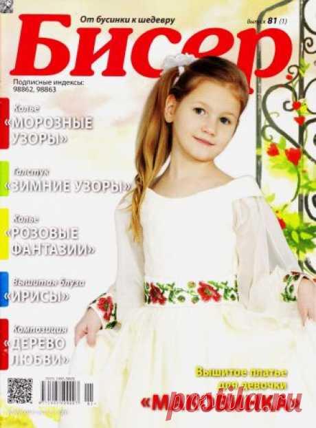 Бисер От бусинки к шедевру Выпуск 81 (1)