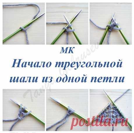 МК. Начало треугольной шали с одной петли