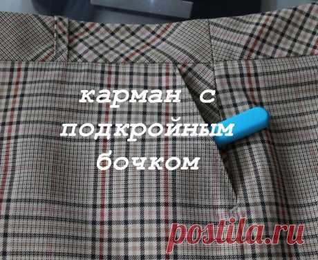 карман в юбке с подкройным бочком | Творческая мастерская Ангел А