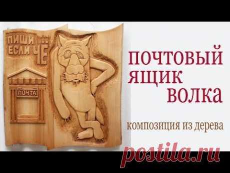Почтовый ящик волка. Композиция из дерева. Wooden mail box. Cartoon style