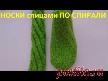 Носки спицами по спирали