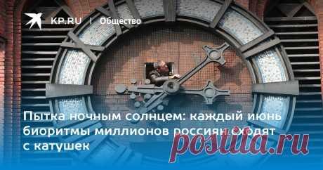 Пытка ночным солнцем: каждый июнь биоритмы миллионов россиян сходят с катушек Нельзя ли, наконец, разобраться с переводом стрелок и часовыми поясами?