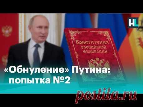 Путин торопится обнулиться