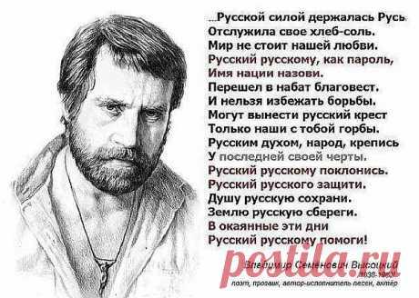 Письмо россиянам от В .С. Высоцкого!